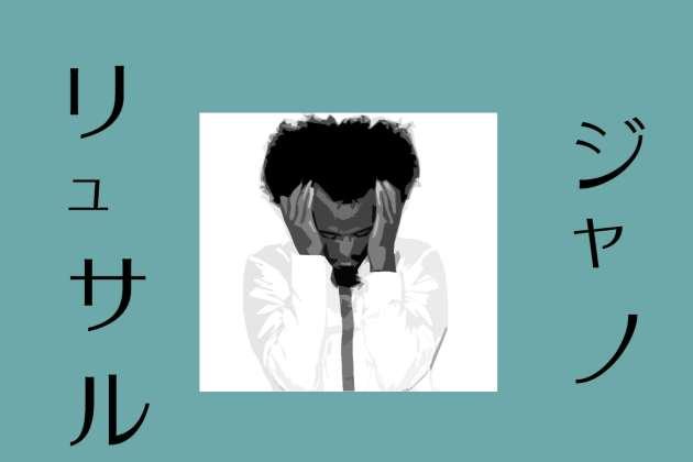 Jano Ryusaru Album Cover